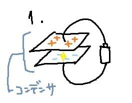 コンデンサ1.jpg