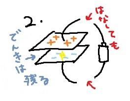 コンデンサ2.jpg